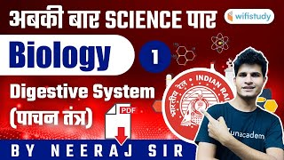 अबकी बार Science पार | Railway Group D Biology by Neeraj Jangid | Digestive System (Day-1)