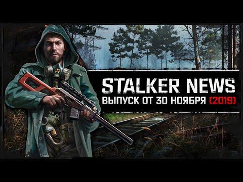 STALKER NEWS (Выпуск от 30.11.19)