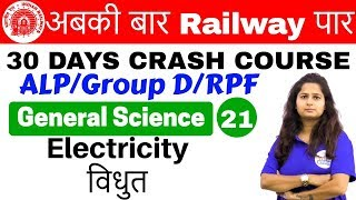 12:00 PM - Railway Crash Course | GS by Shipra Ma'am | Day #21 | Electricity