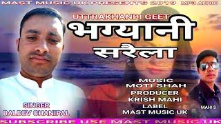 #Latest# bhagyani #sarela # भग्यानी सरैला #garhwali song baldev chanipal mast music uk