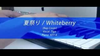 原曲:夏祭り/Whiteberry Rap詞:Tiga Piano:KEY-K (https://twitter.c...