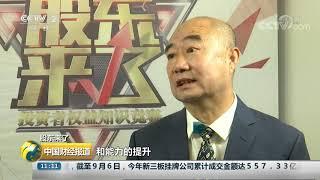 [中国财经报道]股东来了 业内人士:有成熟的投资者才有成熟的资本市场| CCTV财经