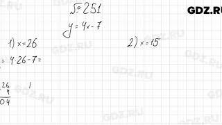 № 251 - Математика 5 класс Мерзляк