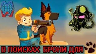 Где найти броню для Псины в Fallout 4  How2