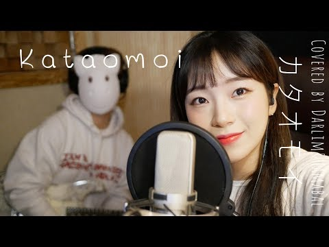 「Kataomoi(カタオモイ) / Aimer」│Covered by 김달림과하마발