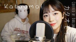 Gambar cover 「Kataomoi(カタオモイ) / Aimer」│Covered by 김달림과하마발