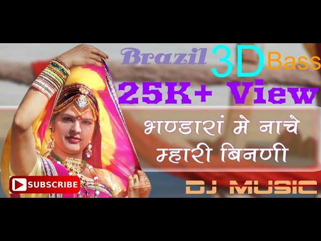 Bhandara Me Nache Mahri Bhilni