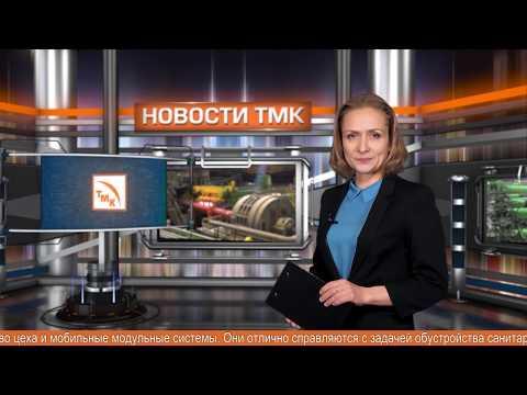 Новости ТМК 19.03.2020
