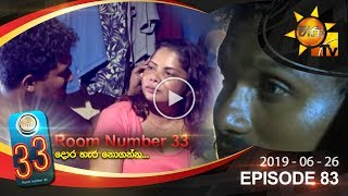 Room Number 33 | Episode 83 | 2019-06-26 Thumbnail
