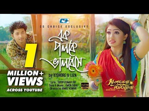 Ek Poloke Bhalobeshe | Sultana Bibiana | Bappy | Achol | Kishore | Liza | New Movie Song 2017