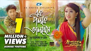 Ek Poloke Bhalobeshe – Kishore, Liza – Sultana Bibiana Ft. Bappy, Achol