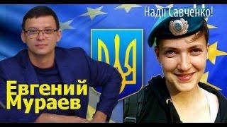 Евгений Мураев Вся Правда о Савченко