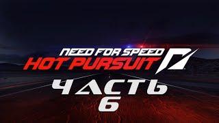 Need for Speed: Hot Pursuit 2010 (ЧАСТЬ 6 / 10 ГОНОК / ВСЁ НА ЗОЛОТО) 1080p/60