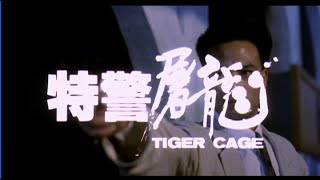Video [Trailer] 特警屠龍 (Tiger Cage) download MP3, 3GP, MP4, WEBM, AVI, FLV Januari 2018