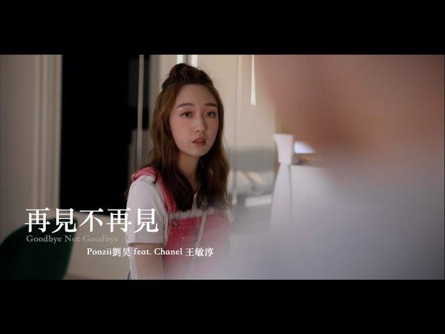 Ponzii劉昊 【再見不再見】feat. Chanel 王敏淳 Official MV