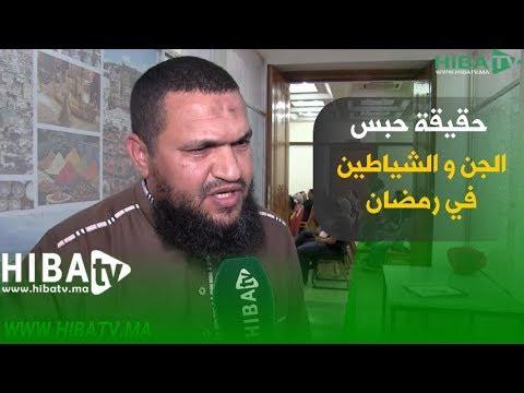 حقيقة حبس الجن و الشياطين في رمضان Youtube