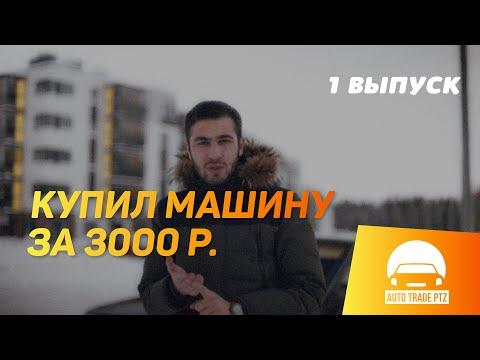 КУПИЛ ТАЧКУ ЗА 3000р / ПРОДАЛ НОМЕРА ЗА 54000Р