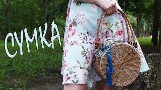 Круглая сумка - таблетка из газетных трубочек / Сумка своими руками
