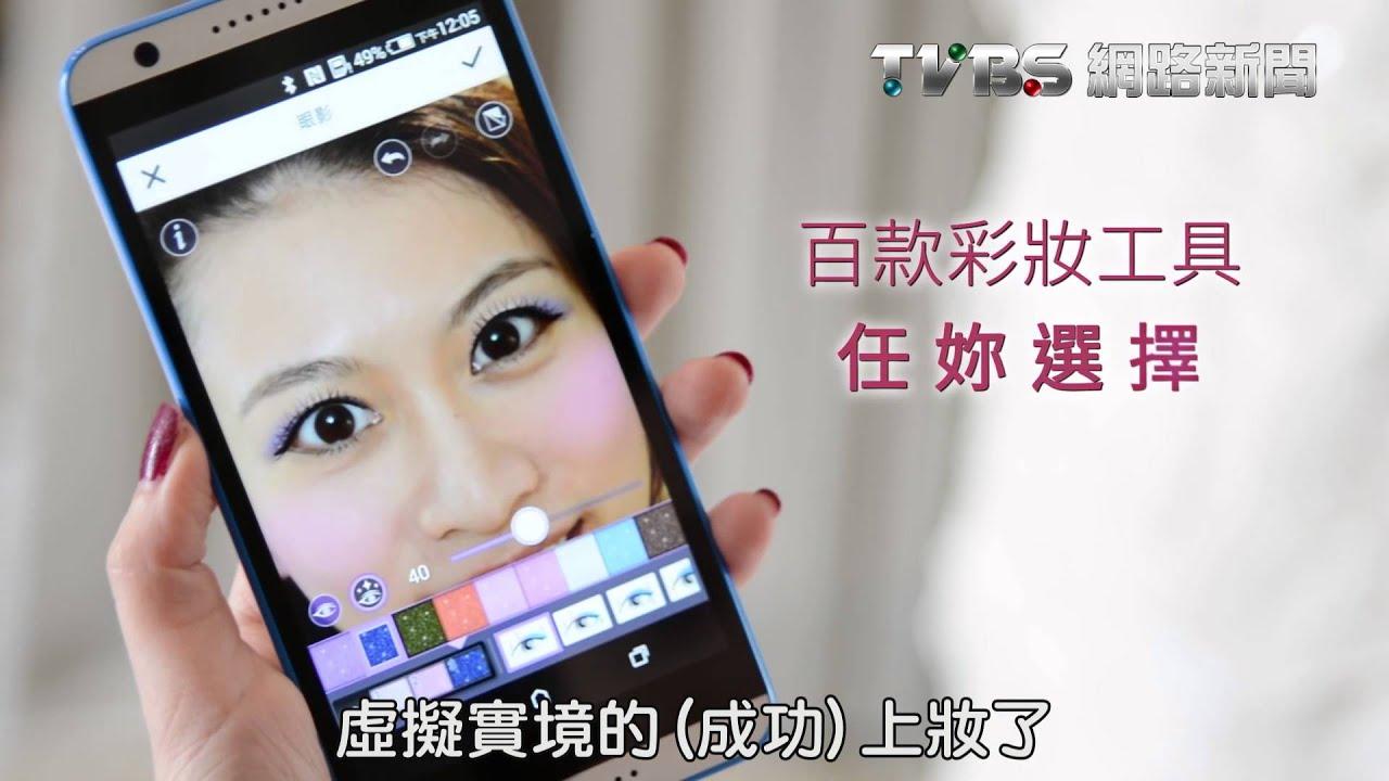 【一秒試百妝】全臺最大app商 虛擬彩妝精準辨識人臉戴「假睫毛」 - YouTube