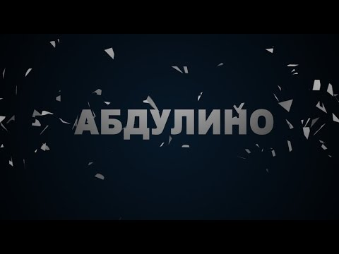 Подслушано Абдулино - Здесь говорят о тебе. Пролог(под заказ)