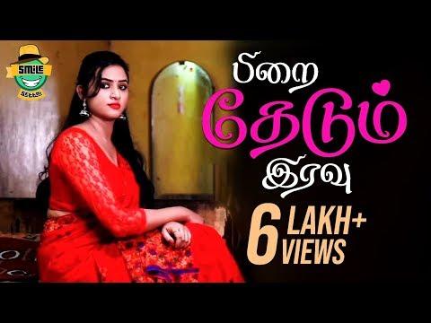 பிறை தேடும் இரவு   Pirai Thedum Iravu   Tamil Short Film   Smile Settai Premiere