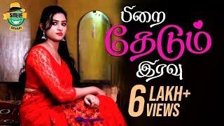 பிறை தேடும் இரவு | Pirai Thedum iravu | Tamil Short Film | Smile Settai Premiere