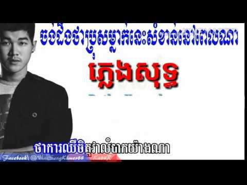 「Ka84R」Karaoke Khmer - Bros Ma Nek Nes Som Kan Nov Pel Na Karaoke
