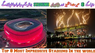 8 Most Impressive Stadiums In The World دنیا کے 8 انتہائی متاثر کن اسٹیڈیم Explained In Urdu