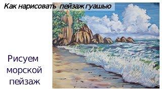 Как нарисовать пейзаж гуашью поэтапно Рисуем морской пейзаж