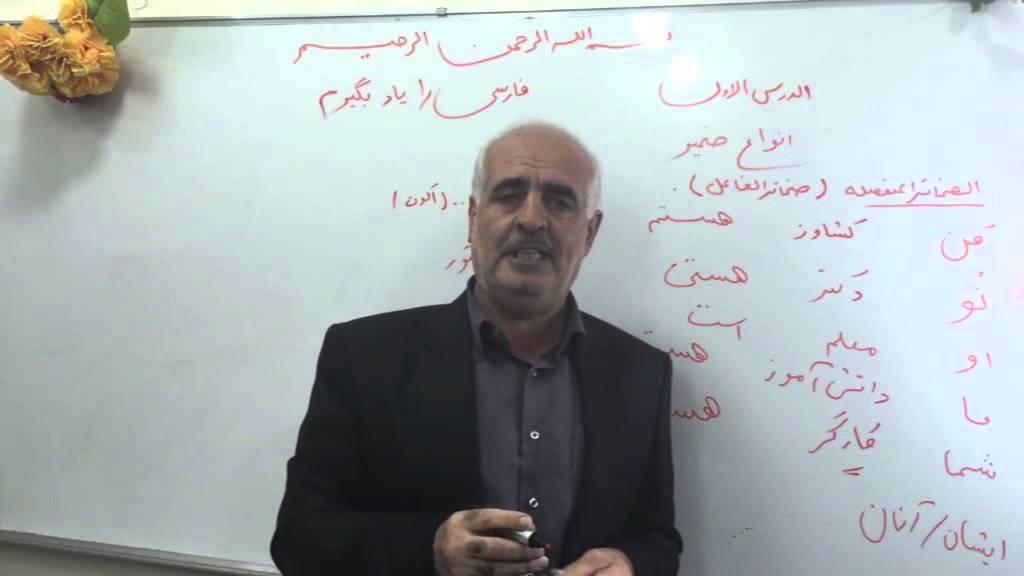 المنهاج الكامل لتعلم اللغة الفارسية
