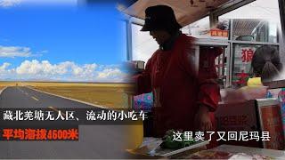 这位四川大姐厉害了,在藏北无人区卖小吃,自己一个人睡车里