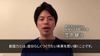 株式会社ミクシィ 取締役会長執行役員 笠原 健治氏のCreativity is...