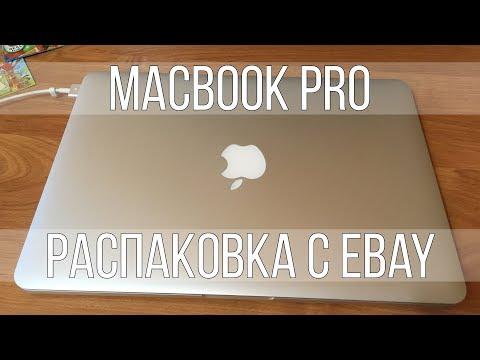 Macbook Pro с Ebay. Распаковка макбука и отзыв о доставке Бандеролька