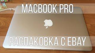 Macbook Pro з Ebay. Розпакування макбук і відгук про доставку Бандеролька