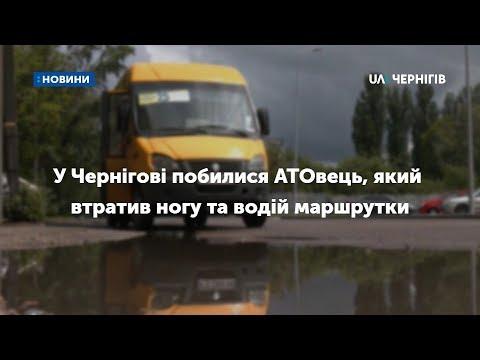 У Чернігові побилися АТОвець, який втратив ногу та водій маршрутки
