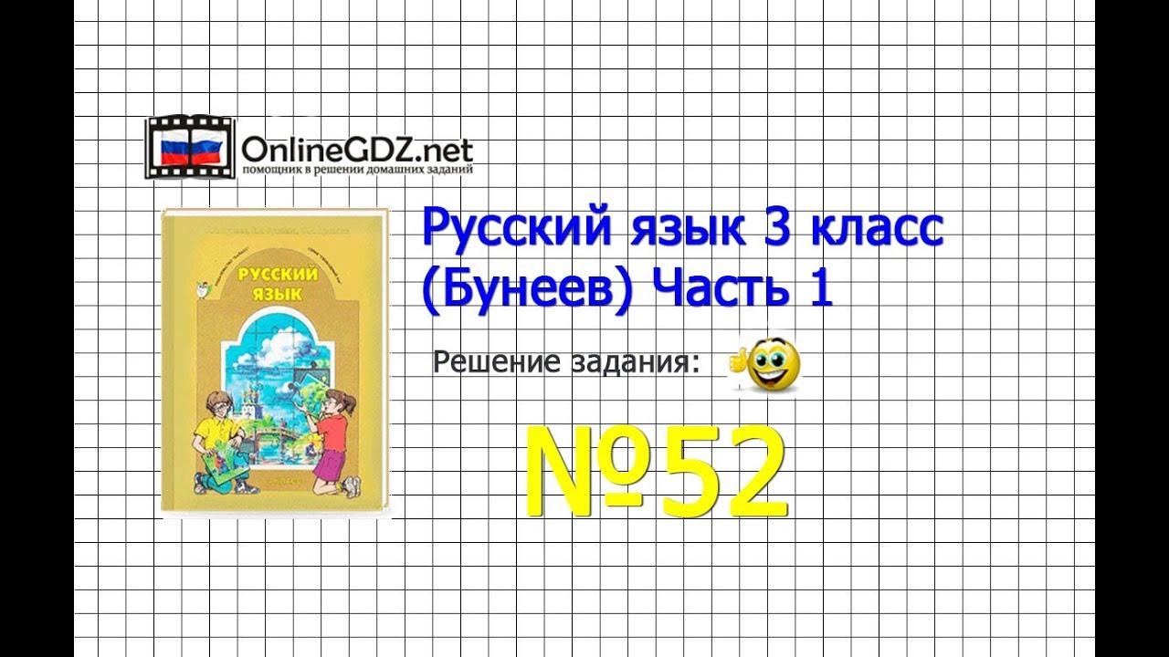 Интерактивный учебник по русскому языку 3 класс часть1 школа 2100 р.н.бунеева