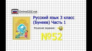 Упражнение 52 — Русский язык 3 класс (Бунеев Р.Н., Бунеева Е.В., Пронина О.В.) Часть 1
