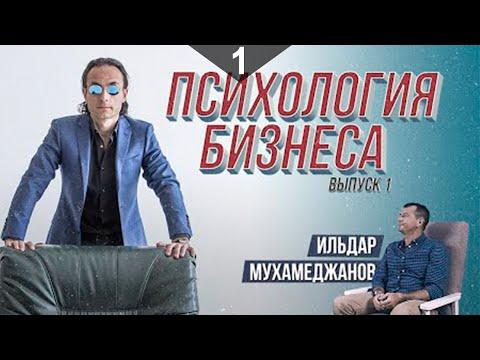 ТРУД   Психология бизнеса   Ильдар Мухамеджанов