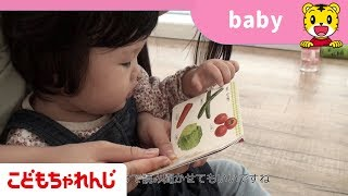 「ミニミニおでかけずかんセット」の遊び方|1歳5カ月号<こどもちゃれんじbaby>