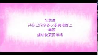 Download Video 張敬軒 酷愛(歌詞版) MP3 3GP MP4