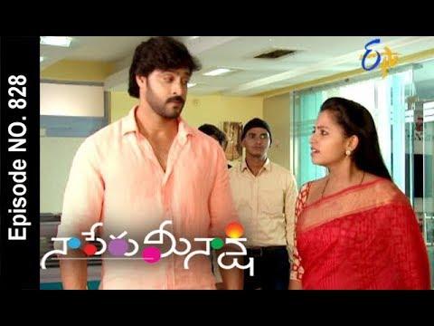 Naa Peru Meenakshi | 16th September 2017| Full Episode No 828| ETV Telugu
