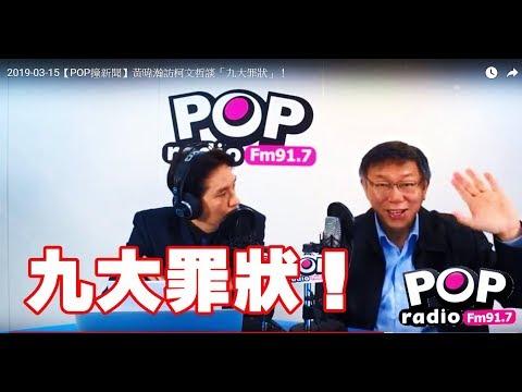 2019-03-15【POP撞新聞】黃暐瀚訪柯文哲談「九大罪狀」!