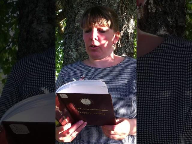 Изображение предпросмотра прочтения – НадеждаМягина читает произведение «В круге первом» А.И.Солженицына