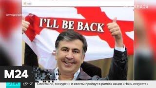 Актуальные новости мира за 29 октября - Москва 24