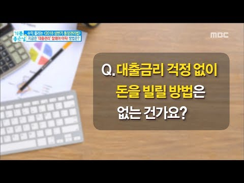 [Happyday]There is a way to borrow money without worrying about interest rates ?![기분 좋은 날]20180419