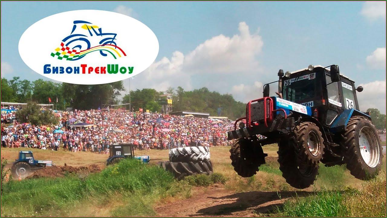 Бизон Трек Шоу  2016 гонки на тракторах мотофристайл гонки на выживание
