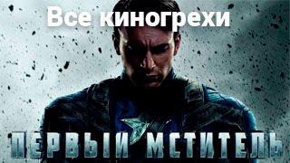 """Все киногрехи и киноляпы фильма """"Первый Мститель"""""""