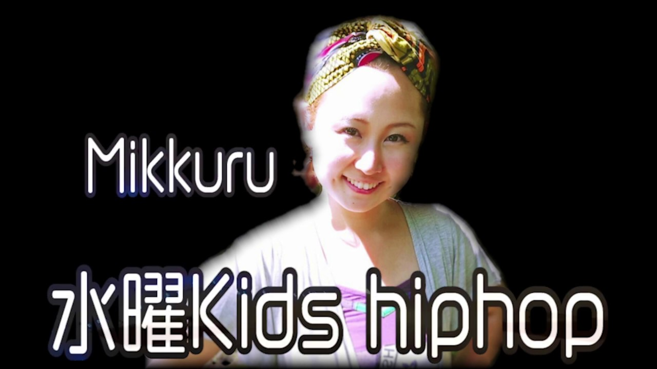 KidsHiphopレッスン動画2020/06/水曜17:40-18:40 /music:OnceUponaStar/artist:MINMI/choreographer:Mikkuru
