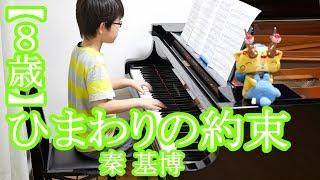【8歳】ひまわりの約束/秦基博 映画『STAND BY MEドラえもん』主題歌