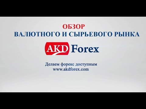Обзор рынка и основных торговых позиций. 9.07.18